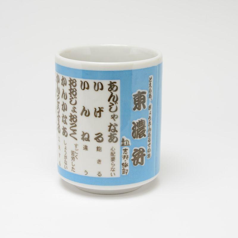 画像1: 東濃弁湯呑