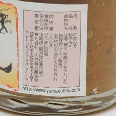画像2: 大竹醤油 柚子味噌 (2)