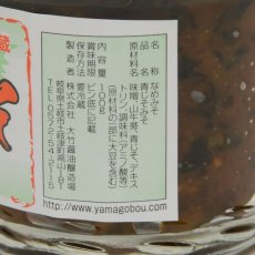 画像2: 大竹醤油 青しそ味噌 (2)