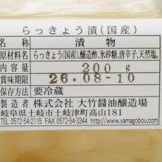 画像2: 大竹醤油 国産らっきょう (2)