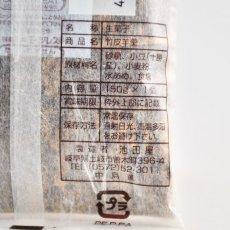画像6: 一寸一休(ちょっとひとやすみ) 池田屋竹皮羊羹(2本入)+組湯呑揃え (6)