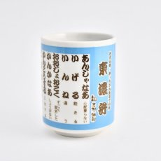 画像1: 東濃弁湯呑 (1)
