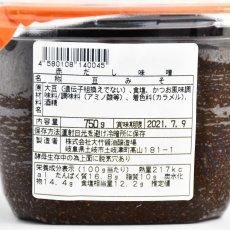 画像3: 大竹醤油 赤だし (3)