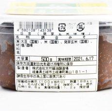 画像3: 大竹醤油 日吉 (3)