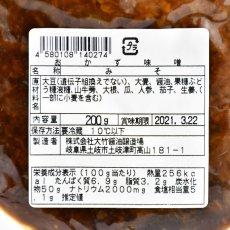 画像2: 大竹醤油 おかず味噌 (2)