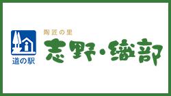 道の駅 志野・織部 webサイト(実店舗)