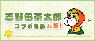志野田茶太郎コラボ商品