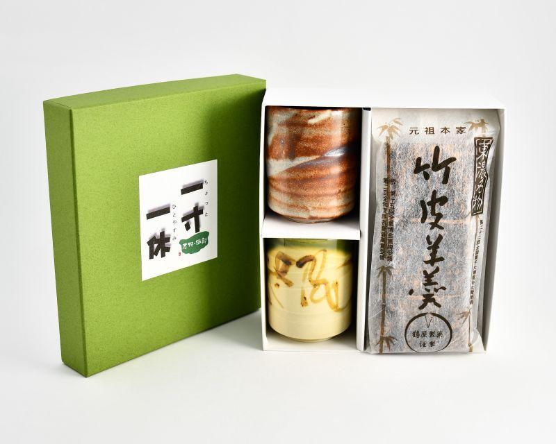 画像1: 一寸一休(ちょっとひとやすみ) 鶴屋製菓竹皮羊羹(2本入)+組湯呑揃え (1)